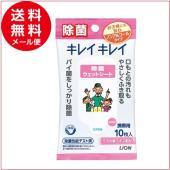 商品名:キレイキレイ 除菌ウェットシート ノンアルコールタイプ 10枚 JANコード:4903301...