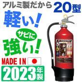 消火器20型 アルテシモ MEA20  【仕 様】 ・型式番号:消第26-32号 ・薬剤量:粉末6....