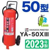 ヤマトABC粉末大型消火器50型 YA-50XIII