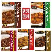 インスタント食品 新宿中村屋レトルトカレーセット 5種の中から4種をお送りします。  新宿中村屋 イ...