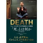 """――人は必ず死ぬ。だからこそ、どう生きるべきか――  なぜ、余命宣告をされた学生は、 最後に""""命をか..."""