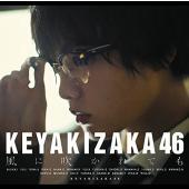 2017年10月25日発売 欅坂46『風に吹かれても』  ●Type-A(CD+DVD) 初回生産盤...