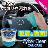 【サイバークリーン カーケア CarCare ボトル】ぷにぷにゲルで吸着&除菌! 取れにくいスキ間の...