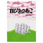発売日:1967年04月 / ジャンル:文芸 / フォーマット:絵本 / 出版社:こぐま社 / 発売...