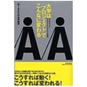 発売日:2008年06月 / ジャンル:ビジネス・経済 / フォーマット:本 / 出版社:東洋経済新...