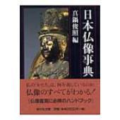 発売日:2004年12月 / ジャンル:アート・エンタメ / フォーマット:辞書・辞典 / 出版社:...