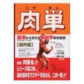 発売日:2004年09月 / ジャンル:物理・科学・医学 / フォーマット:辞書・辞典 / 出版社:...