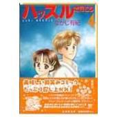 発売日:2005年01月 / ジャンル:コミック / フォーマット:文庫 / 出版社:白泉社 / 発...