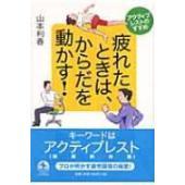 発売日:2006年09月 / ジャンル:実用・ホビー / フォーマット:本 / 出版社:岩波書店 /...