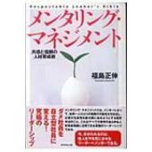 発売日:2005年01月 / ジャンル:ビジネス・経済 / フォーマット:本 / 出版社:ダイヤモン...
