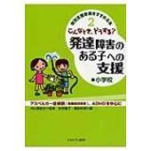 発売日:2009年03月 / ジャンル:語学・教育・辞書 / フォーマット:全集・双書 / 出版社:...