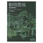 発売日:2009年07月 / ジャンル:文芸 / フォーマット:文庫 / 出版社:岩波書店 / 発売...