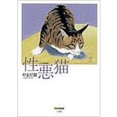 発売日:2009年10月 / ジャンル:コミック / フォーマット:本 / 出版社:小学館クリエイテ...