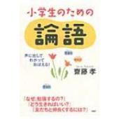 発売日:2010年05月 / ジャンル:語学・教育・辞書 / フォーマット:本 / 出版社:Php研...