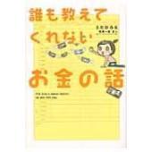 発売日:2010年12月 / ジャンル:文芸 / フォーマット:本 / 出版社:サンクチュアリ出版 ...
