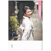 発売日:2011年03月 / ジャンル:文芸 / フォーマット:本 / 出版社:集英社 / 発売国:...