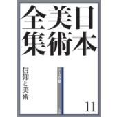 発売日:2015年10月 / ジャンル:アート・エンタメ / フォーマット:全集・双書 / 出版社:...