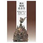 発売日:2013年09月 / ジャンル:哲学・歴史・宗教 / フォーマット:本 / 出版社:同成社 ...