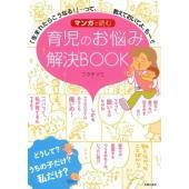 発売日:2013年12月 / ジャンル:実用・ホビー / フォーマット:本 / 出版社:主婦の友社 ...