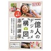 発売日:2013年12月 / ジャンル:アート・エンタメ / フォーマット:本 / 出版社:翔泳社 ...