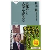 発売日:2014年04月 / ジャンル:語学・教育・辞書 / フォーマット:新書 / 出版社:祥伝社...