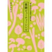発売日:2014年06月 / ジャンル:実用・ホビー / フォーマット:本 / 出版社:講談社 / ...