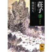 発売日:2014年06月 / ジャンル:哲学・歴史・宗教 / フォーマット:文庫 / 出版社:講談社...