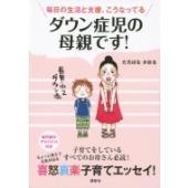 発売日:2014年08月 / ジャンル:実用・ホビー / フォーマット:本 / 出版社:講談社 / ...