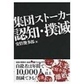発売日:2014年08月 / ジャンル:社会・政治 / フォーマット:本 / 出版社:パレードP.p...
