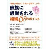 発売日:2014年09月 / ジャンル:社会・政治 / フォーマット:本 / 出版社:合同フォレスト...