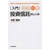 発売日:2014年10月 / ジャンル:ビジネス・経済 / フォーマット:本 / 出版社:日本実業出...
