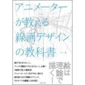 発売日:2015年06月 / ジャンル:アート・エンタメ / フォーマット:本 / 出版社:フィルム...