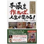 発売日:2015年05月 / ジャンル:ビジネス・経済 / フォーマット:本 / 出版社:ごま書房新...