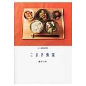 発売日:2015年06月 / ジャンル:実用・ホビー / フォーマット:本 / 出版社:地球丸 / ...