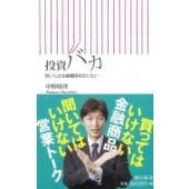 発売日:2015年07月 / ジャンル:ビジネス・経済 / フォーマット:新書 / 出版社:朝日新聞...