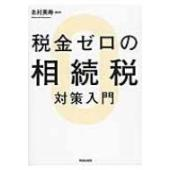 発売日:2015年07月 / ジャンル:社会・政治 / フォーマット:本 / 出版社:新星出版社 /...