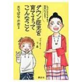 発売日:2016年01月 / ジャンル:実用・ホビー / フォーマット:本 / 出版社:講談社 / ...