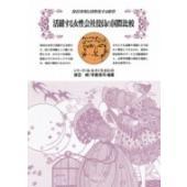 発売日:2016年07月 / ジャンル:ビジネス・経済 / フォーマット:全集・双書 / 出版社:ミ...