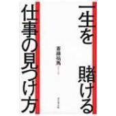 発売日:2016年08月 / ジャンル:ビジネス・経済 / フォーマット:本 / 出版社:ダイヤモン...