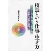発売日:2016年08月 / ジャンル:語学・教育・辞書 / フォーマット:本 / 出版社:学事出版...