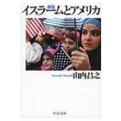 発売日:2016年08月 / ジャンル:哲学・歴史・宗教 / フォーマット:文庫 / 出版社:中央公...