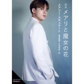 発売日:2017年06月 / ジャンル:文芸 / フォーマット:文庫 / 出版社:Kadokawa ...
