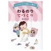 発売日:2017年04月 / ジャンル:実用・ホビー / フォーマット:本 / 出版社:二見書房 /...