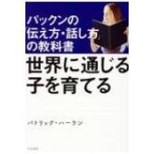 発売日:2017年05月 / ジャンル:語学・教育・辞書 / フォーマット:本 / 出版社:大和書房...