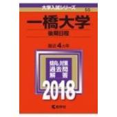 発売日:2017年09月 / ジャンル:語学・教育・辞書 / フォーマット:全集・双書 / 出版社:...