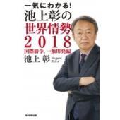 発売日:2018年01月 / ジャンル:社会・政治 / フォーマット:本 / 出版社:毎日新聞出版 ...