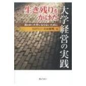 発売日:2018年01月 / ジャンル:語学・教育・辞書 / フォーマット:本 / 出版社:ぎょうせ...