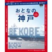 発売日:2018年04月 / ジャンル:実用・ホビー / フォーマット:ムック / 出版社:京阪神エ...