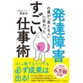 発売日:2018年05月 / ジャンル:実用・ホビー / フォーマット:本 / 出版社:Kadoka...