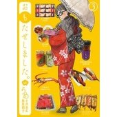 発売日:2018年05月 / ジャンル:コミック / フォーマット:コミック / 出版社:新潮社 /...